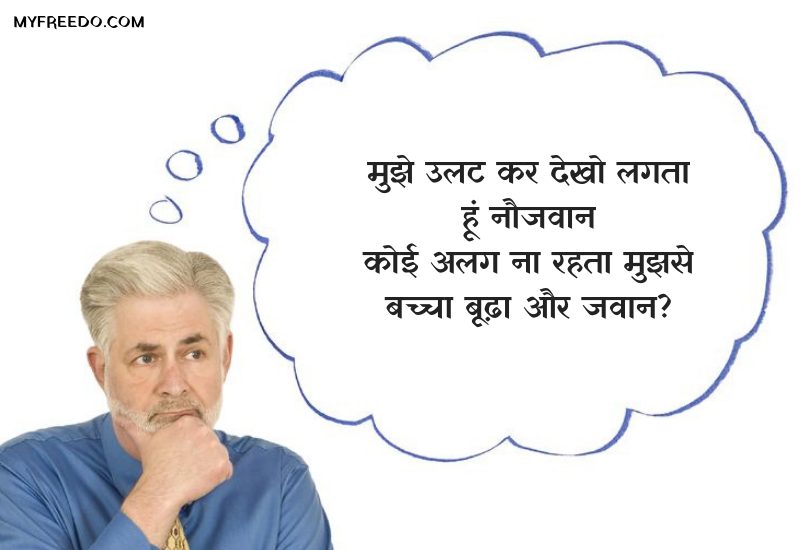 https://myfreedo.in/img/2018/09/hindi_4171290_hkjkghj.png
