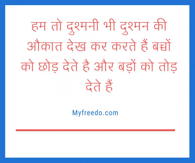 Top Attitude WhatsApp Status