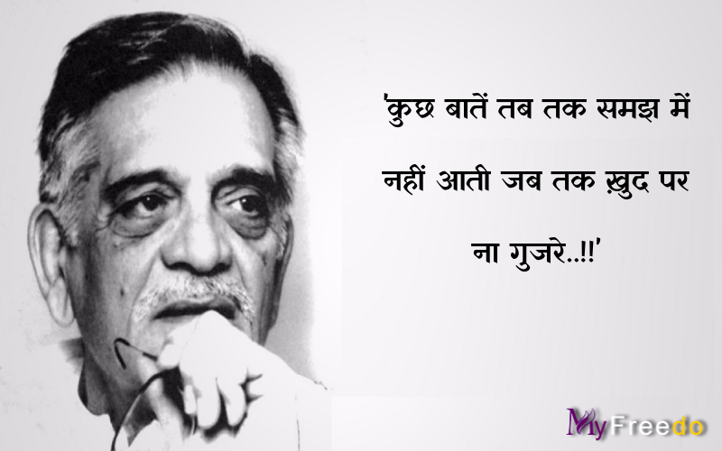 Poetry and Quotes of Gulzar Sahib