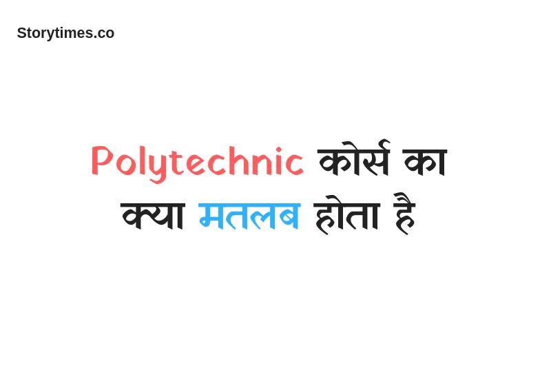 Polytechnic ITI Details