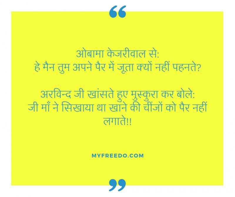 kejriwal jokes in Hindi