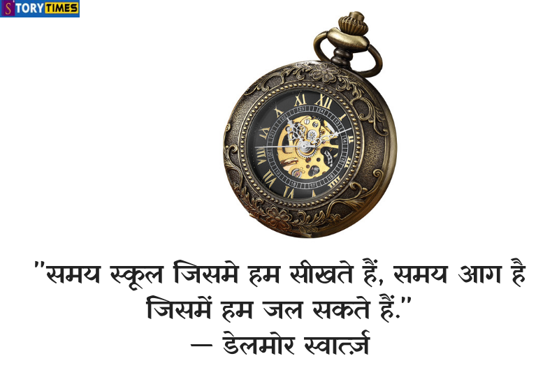 Time Quotes in Hindi
