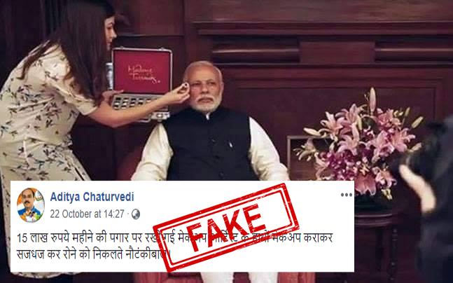 India Fake News 2018 In Hindi
