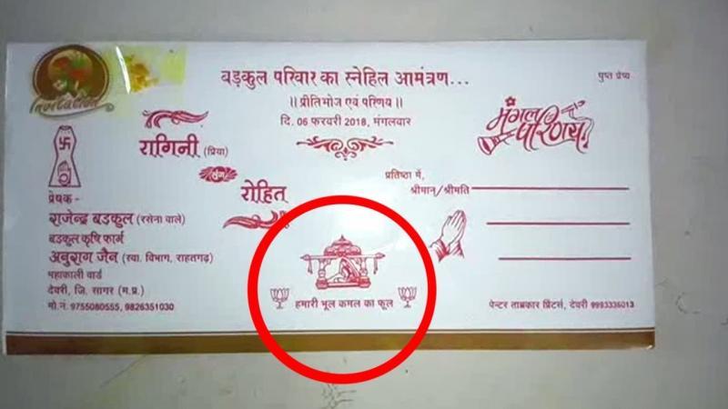 Modi Ji Viral Weeding Card