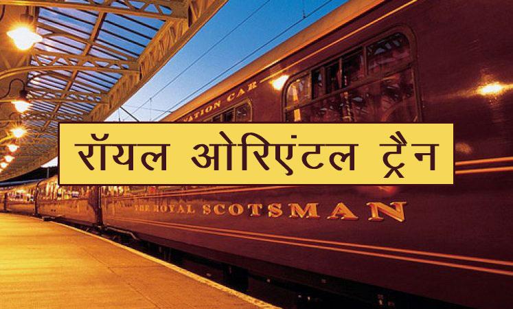 India Top 7 Luxury Train In Hindi