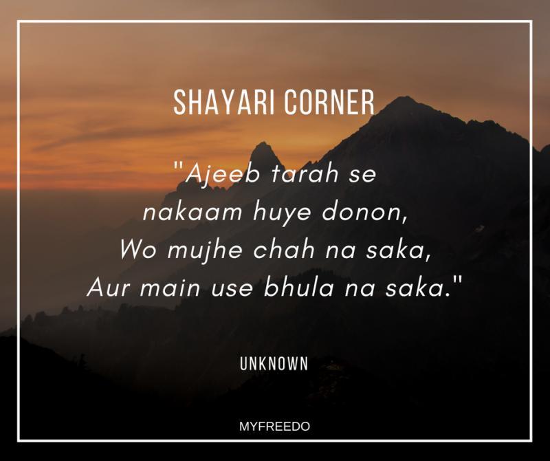 Shayaris