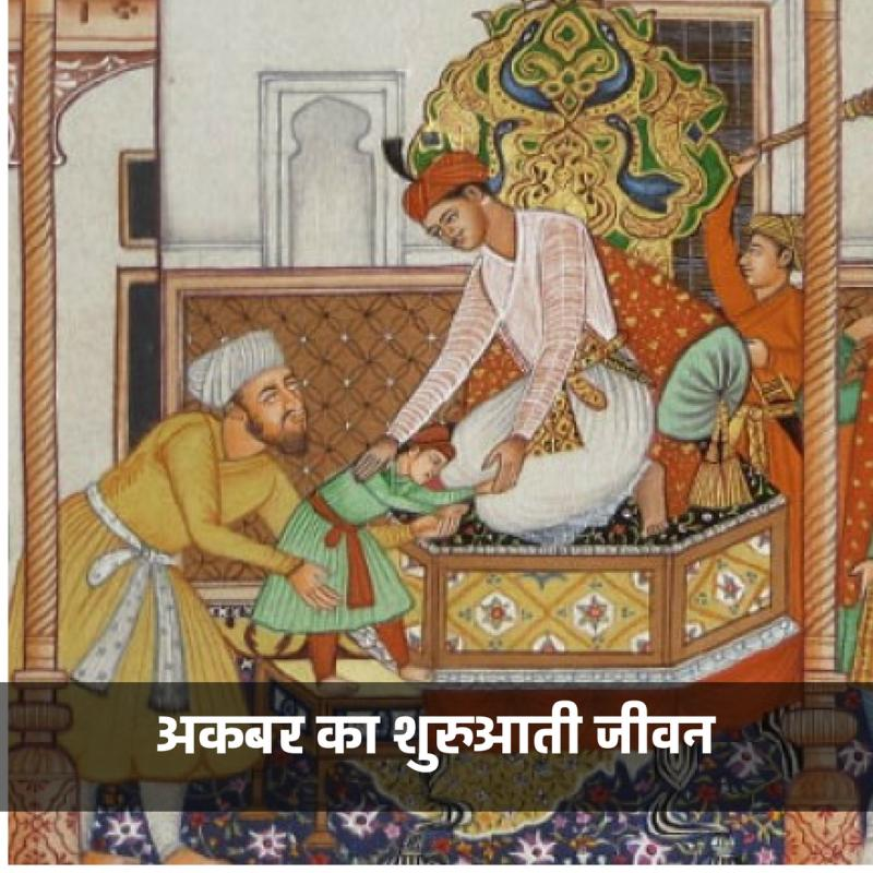 All about Akbar History in Hindi