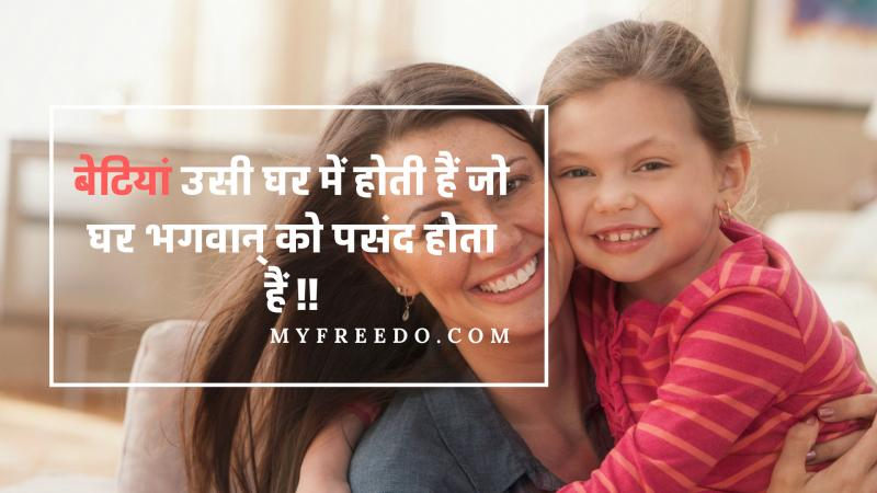 Beti Par Anmol Vachan in Hindi