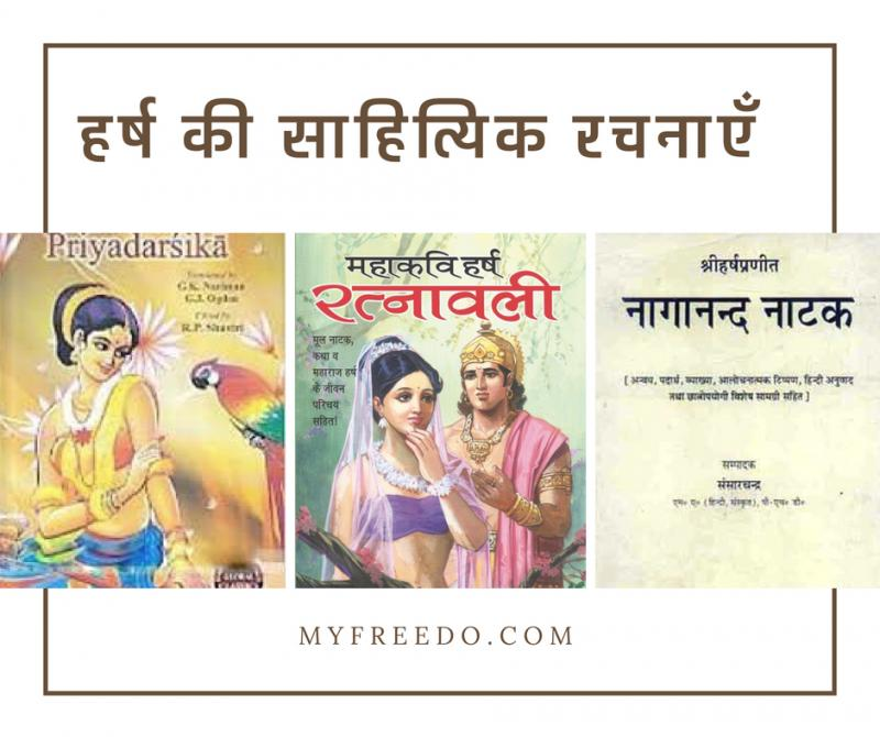 Harshavardhana Biography