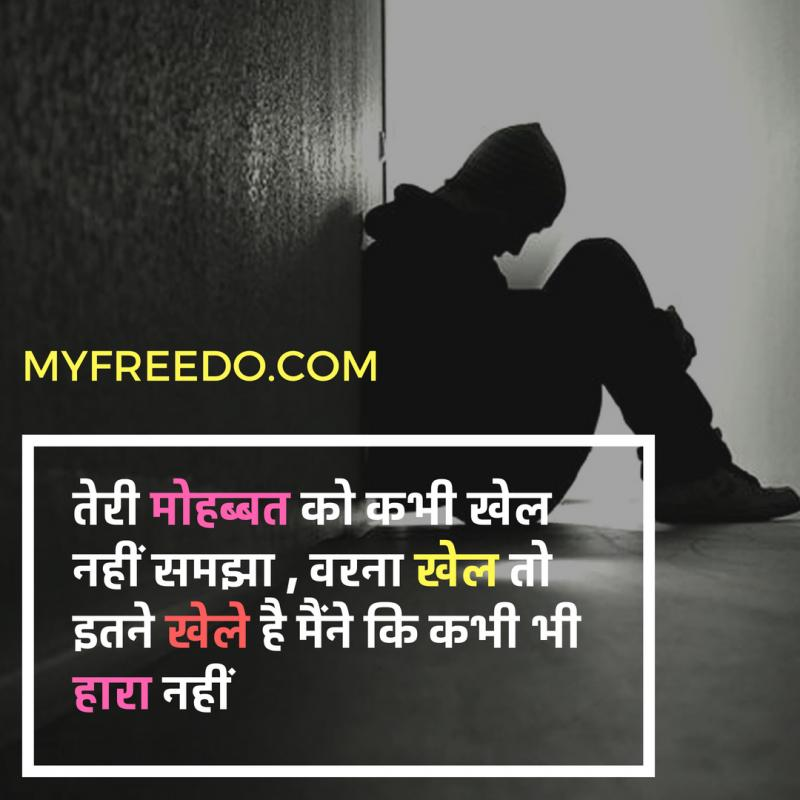 Love Sad Status In Hindi