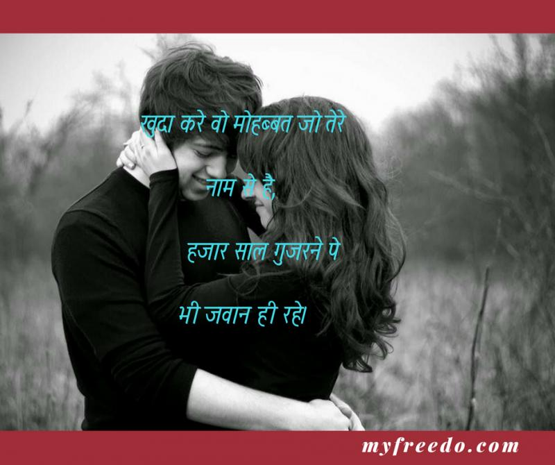 Best Romantic Shayari