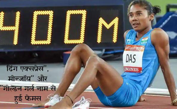Hima Das Biography