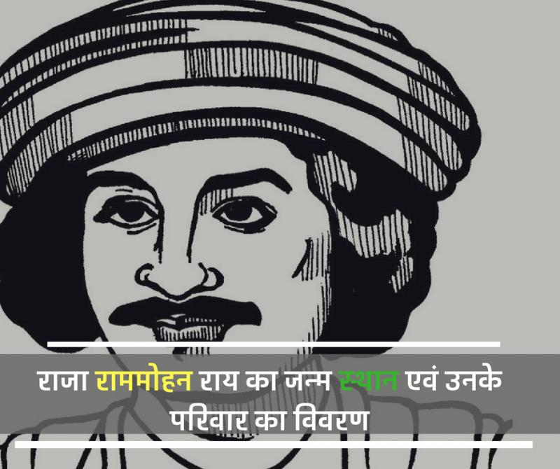 Raja Ram Mohan Roy Bio in hindi