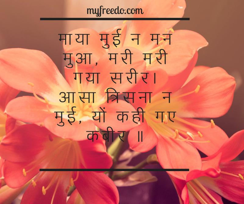 Couplets of Kabir
