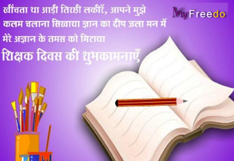 Teachers Day Images With Quotes In Hindi Teachers Day Quotes